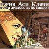 bonheur-d-assia-andrei-kontchalovski-critique-film