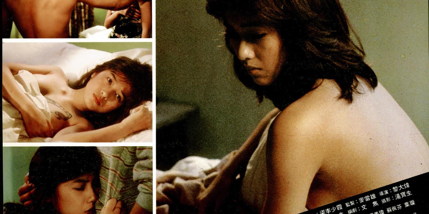 lonely-fifteen-de-david-lai-la-jeunesse-hong-kongaise-au-temps-des-eighties-annees-80-spectrum-films